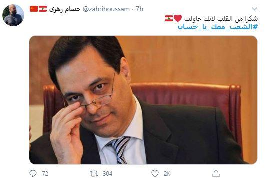 استقالة حسان دياب  (2)
