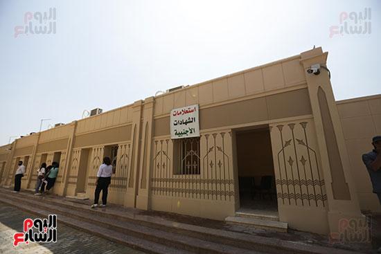 مقر استلام الشهادات الأجنبية