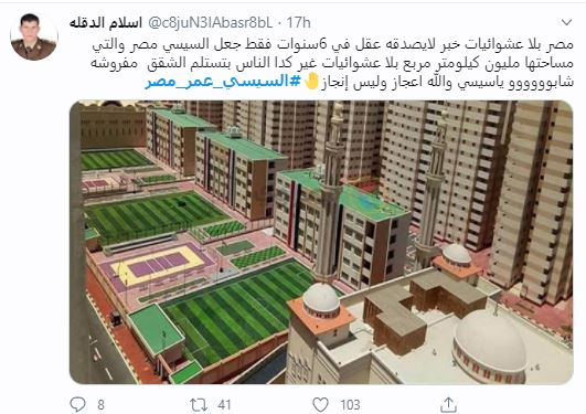 السيسى عمر مصر  (3)