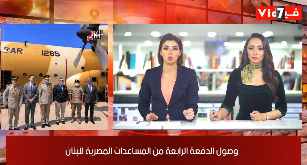 وصول مساعدات مصرية جديدة للبنان