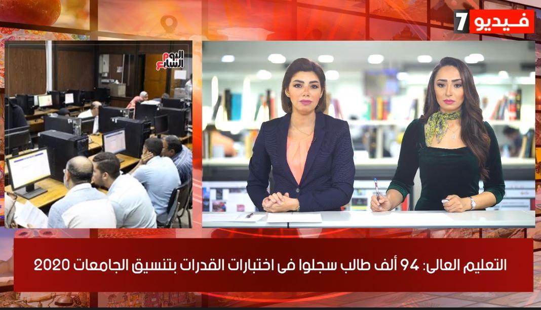 نشرة تلفزيون اليوم السابع تسلط الضوء على تنسيق الجامعات