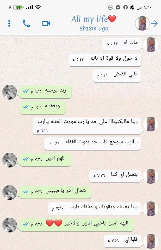 الشات بين إسلام وخطيبته
