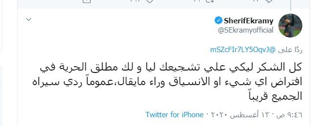 شريف إكرامى على تويتر