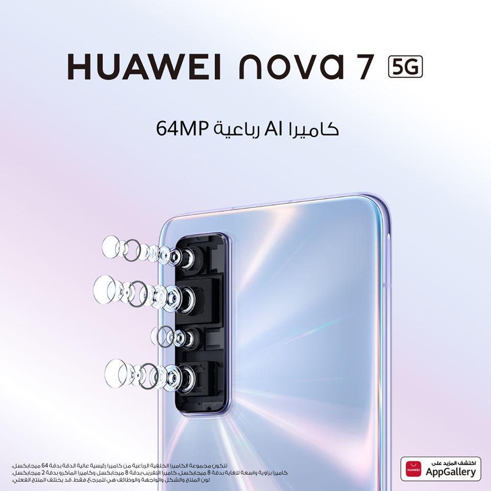 هواوي HUAWEI Nova 7 5G
