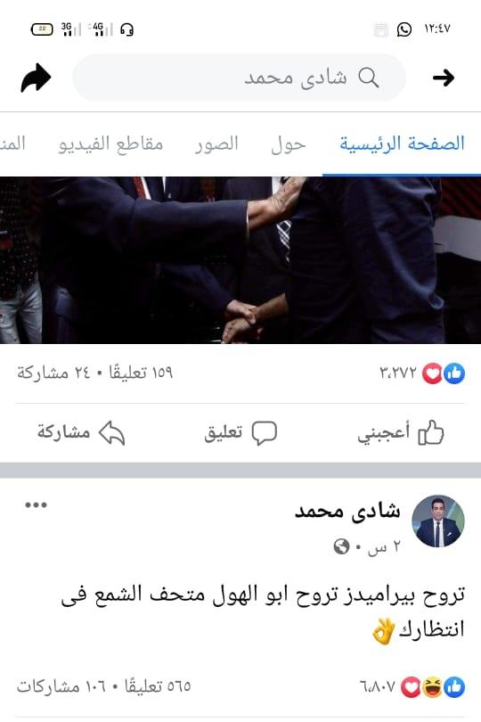 شادى محمد