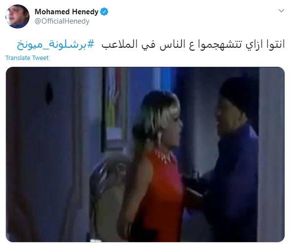 محمد هنيدى عبر تويتر