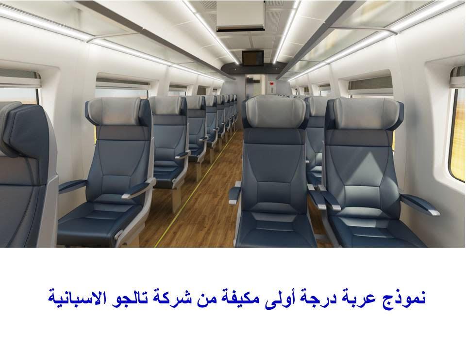 عربات القطارات الاسبانية الفخمة المتعاقد عليها لصالح السكة الحديد المصرية (2)