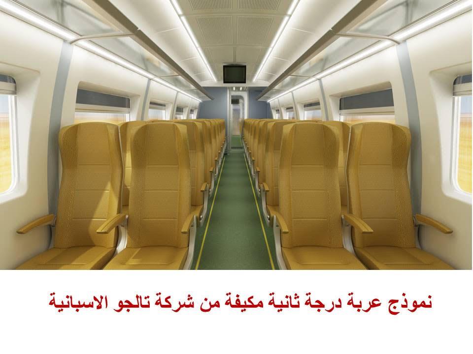 عربات القطارات الاسبانية الفخمة المتعاقد عليها لصالح السكة الحديد المصرية (3)