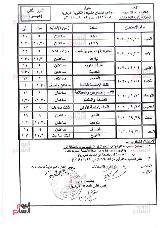 جدول امتحانات الدور الثانى للثانوية الأزهرية (2)