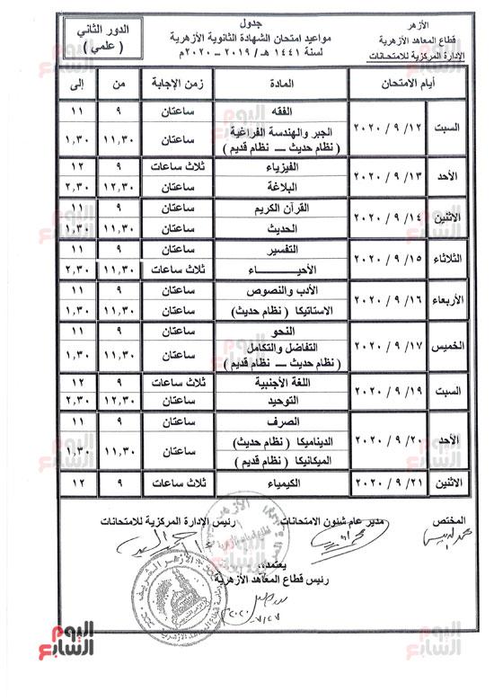 جدول امتحانات الدور الثانى للثانوية الأزهرية (1)