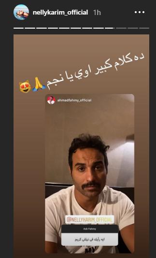 نيللي كريم ترد على كلام احمد فهمى