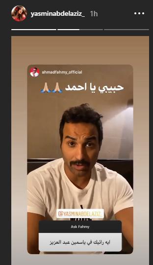 ياسمين عبد العزيز ترد على احمد فهمي