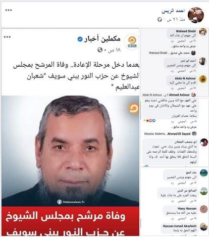 تعليقات الإخوان على وفاة شعبان عبد العليم
