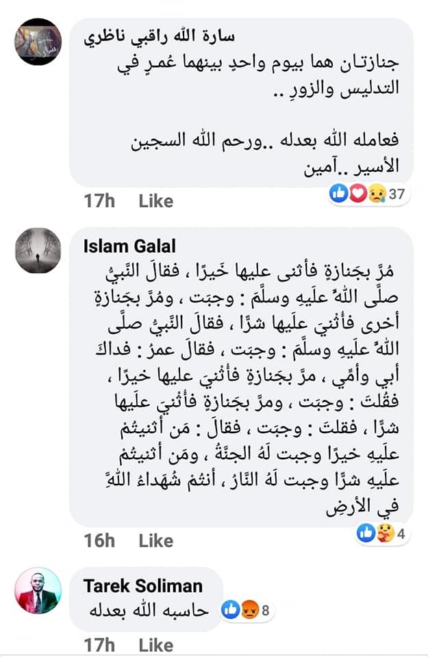 تهكم الإخوان من السلفيين