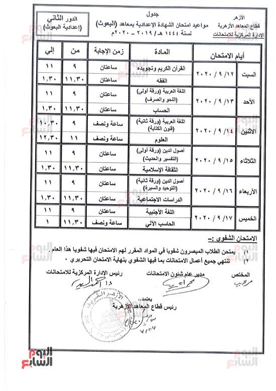 جدول امتحانات الدور الثانى للثانوية الأزهرية (3)