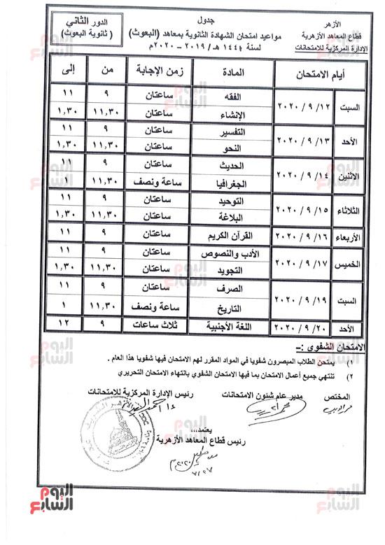 جدول امتحانات الدور الثانى للثانوية الأزهرية (4)