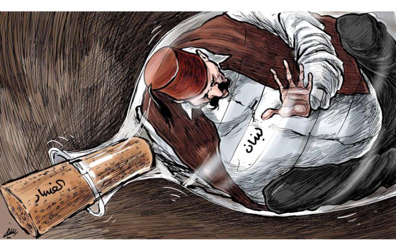 الفساد يحبس لبنان