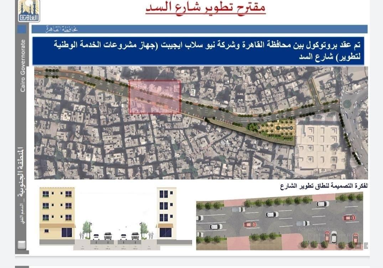 مشروع إحياء مسار آل البيت بالقاهرة (1)