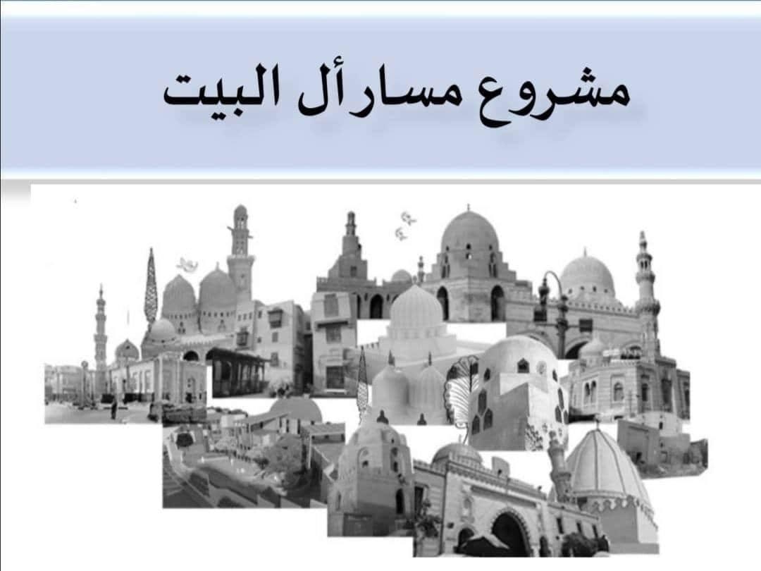 مشروع إحياء مسار آل البيت بالقاهرة (6)