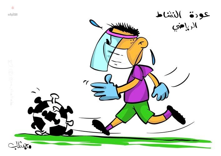 كاريكاتير الأنباء الكويتية