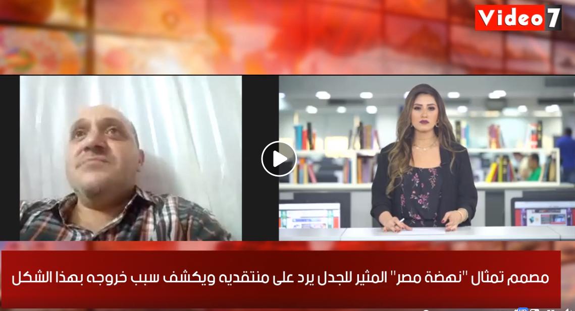 مصمم تمثال مصر بنتهض في تغطية خاصة لتلفزيون اليوم السابع