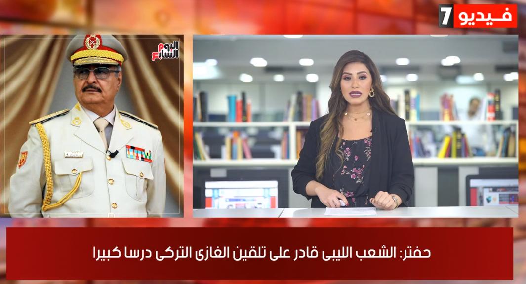 لقطة من نشرة تلفزيون اليوم السابع