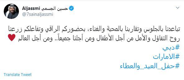 حسين الجسمي تويتر برشلونه