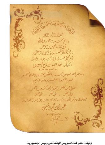 وثيقة حفر قناة السويس الموقعة من الرئيس السيسى