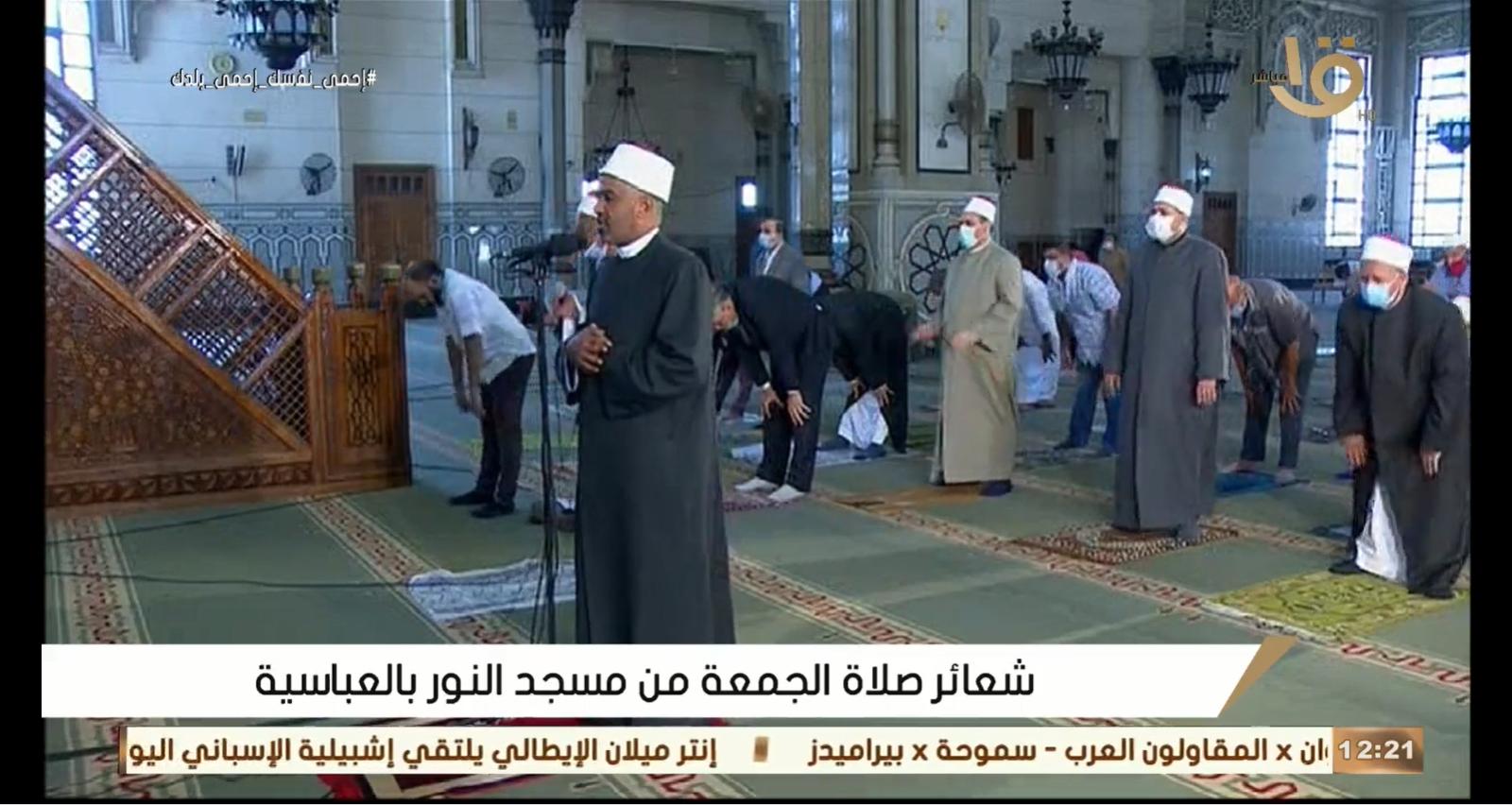 صلاة الجمعة من مسجد النور اليوم