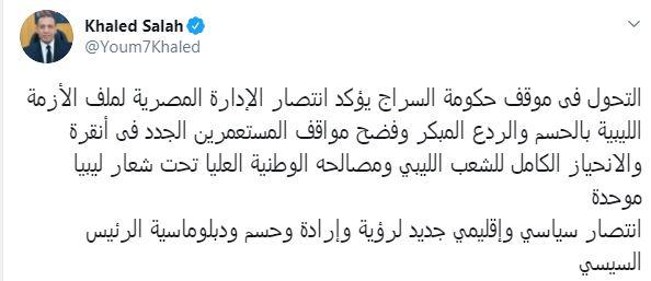 خالد صلاح عبر تويتر