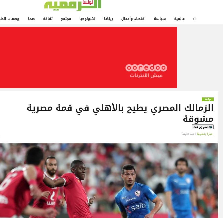 موقع تونس الرقمية