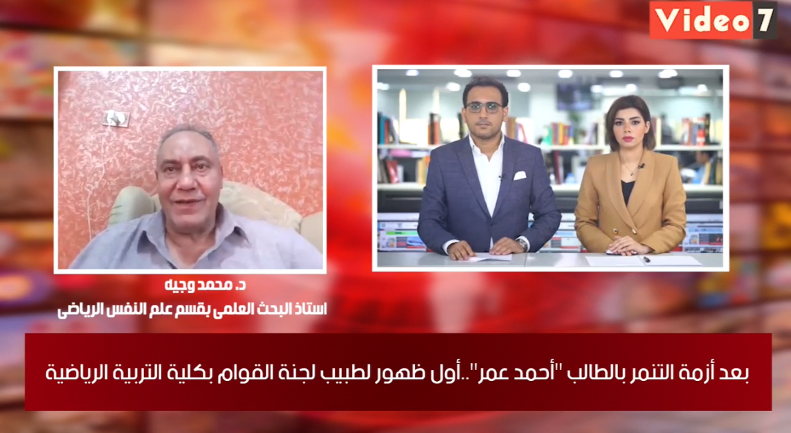 الدكتور محمد وجيه وحور محمد وتامر إسماعيل