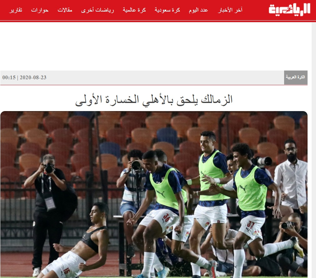 الرياضية السعودية
