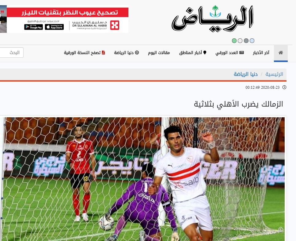 صحيفة الرياض الاماراتية