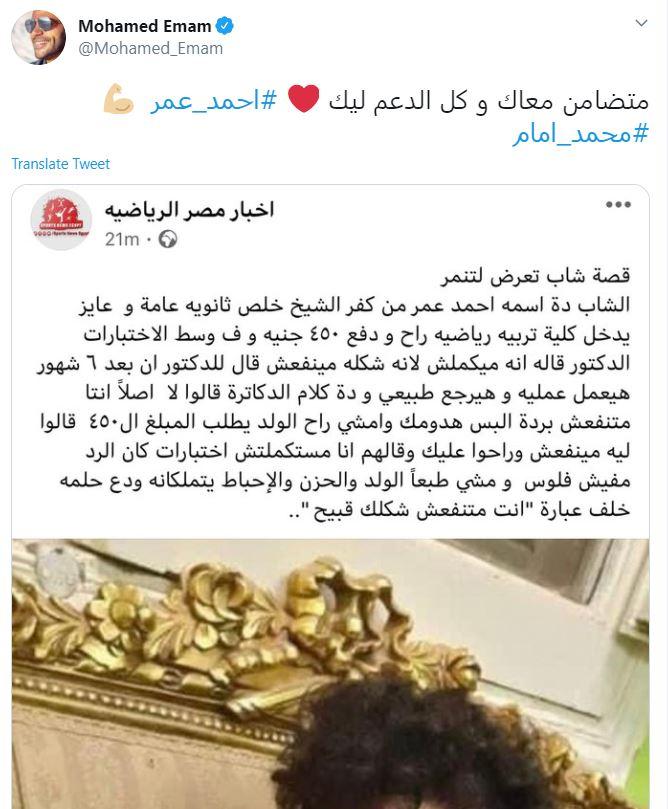 محمد إمام عبر تويتر
