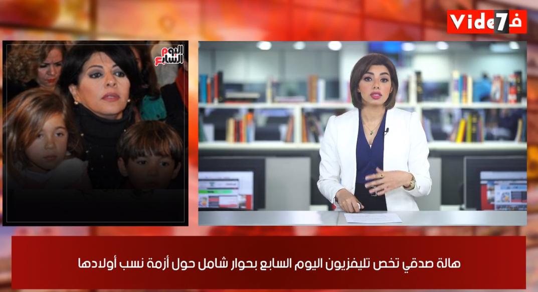 جانب من فقرة الحديث عن حوار هالة صدقي الشامل مع تليفزيون اليوم السابع