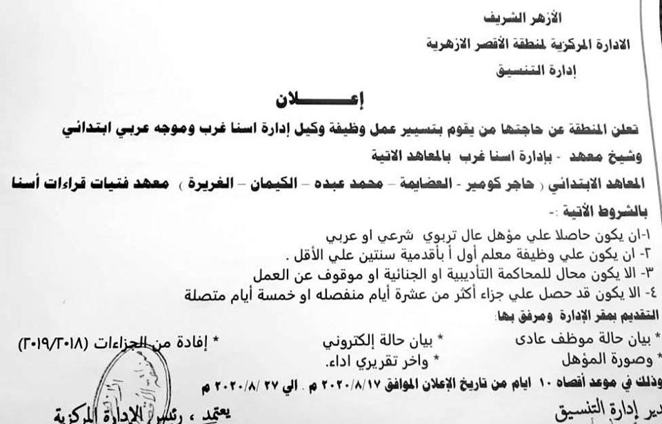 إعلان الوظائف الإشرافية بمنطقة الأقصر الأزهرية (1)