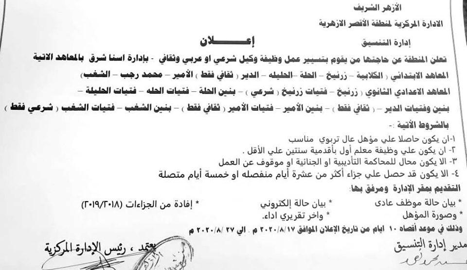 إعلان الوظائف الإشرافية بمنطقة الأقصر الأزهرية (2)