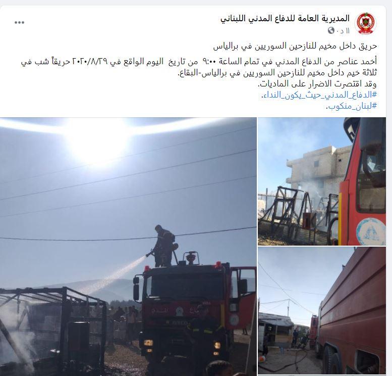المديرية العامة للدفاع المدني اللبناني  عبر فيسبوك
