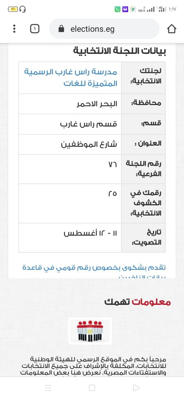 بيانات اللجنة الانتخابية