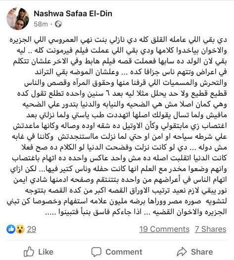 احدى رواد فيس بوك