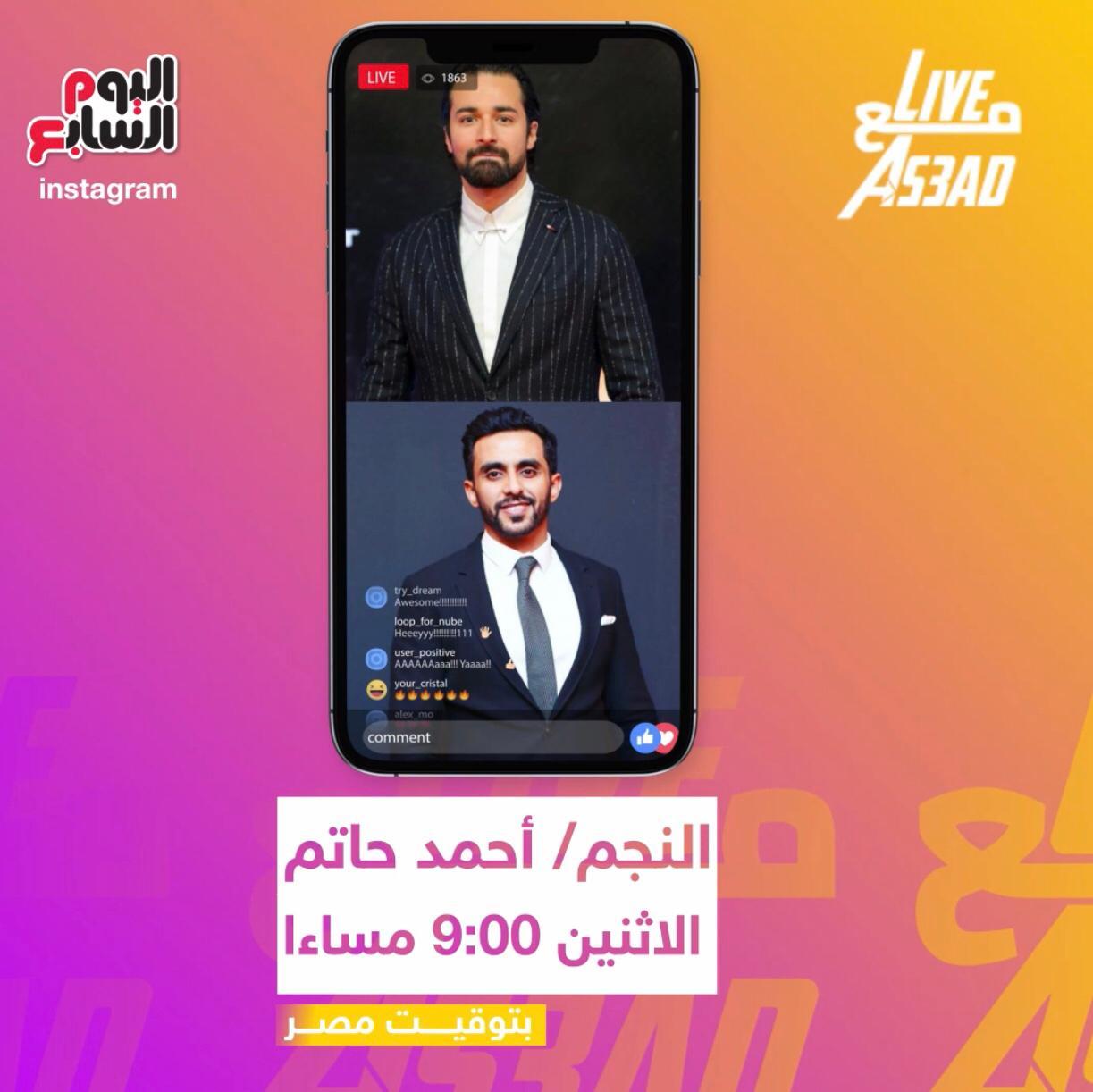 الفنان أحمد حاتم والزميل محمد أسعد.