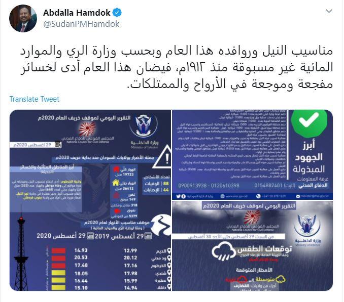 حمدوك عبر تويتر