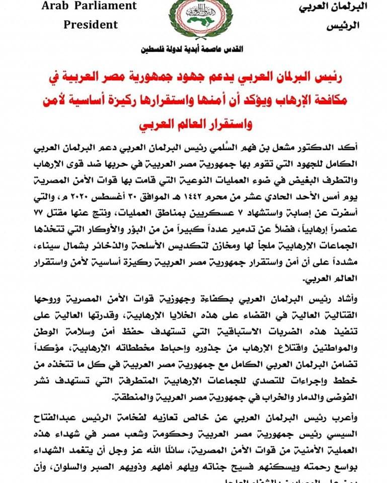 بيان البرلمان العربى