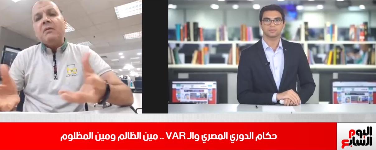 تغطية خاصة حول التحكيم  بالدوري المصري