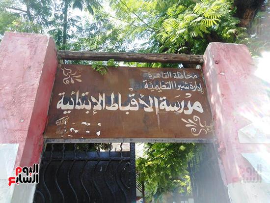 مدارس القاهرة تستعد لانتخابات مجلس الشيوخ 2020 (6)