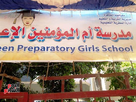 مدارس القاهرة تستعد لانتخابات مجلس الشيوخ 2020 (18)