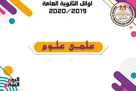 شهادات-الاوائل2020_page-0002