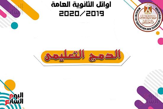 شهادات-الاوائل2020_page-0046