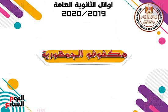 شهادات-الاوائل2020_page-0044